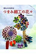 【送料無料】つまみ細工の花々