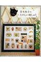 【送料無料】青木和子のたのしい刺しゅう