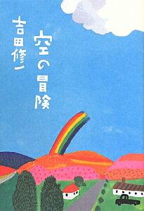 【送料無料】空の冒険