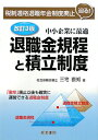 【送料無料】退職金規程と積立制度改訂3版