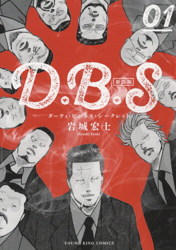 D.B.S
