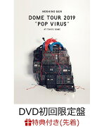 """【先着特典】DOME TOUR """"POP VIRUS"""" at TOKYO DOME(DVD初回限定盤)(オリジナルクリアチケットホルダー付き)"""