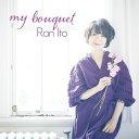 My Bouquet(完全生産限定)【アナログ盤】 [ 伊藤蘭 ]