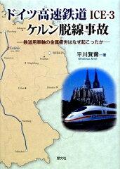 【送料無料】ドイツ高速鉄道ICE-3ケルン脱線事故 [ 平川賢爾 ]