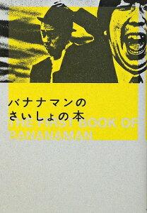 【送料無料】バナナマンのさいしょの本