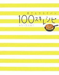 【送料無料】育てるフライパン100スキレシピ [ みなくちなほこ ]