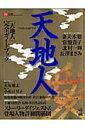 「天地人」完全ガイドブック 2009年NHK大河ドラマ (東京ニュースムック)