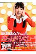 綾瀬はるかinおっぱいバレーオフィシャルphotoブック