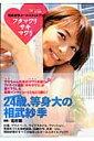 【送料無料】フタマワリサキマワリ [ 相武紗季 ]