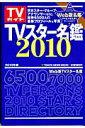 【送料無料】TVスター名鑑(2010年版)