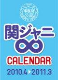 関ジャニ∞カレンダー「2010.4⇒2011.3」 ジャニーズ事務所公認