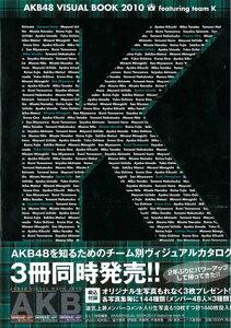 【送料無料】AKB48VISUAL BOOK2010featuring