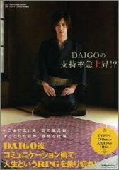 【送料無料】DAIGOの支持率急上昇!?