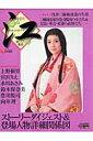 【送料無料】NHK大河ドラマ「江~姫たちの戦国~」完全ガイドブック