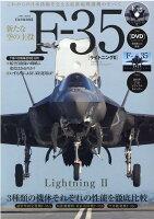 新たな空の主役F-35