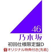 【楽天ブックス限定先着特典】タイトル未定 (初回仕様限定盤 CD+Blu-ray Type-D)(ポストカード(通常盤絵柄))