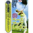 江連忠ゴルフアカデミー公式カリキュラムDVD「劇的にスウィングを変えるベースアップレッスン」 [ 江連忠 ]