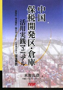 【送料無料】中国保税開発区・倉庫活用実践マニュアル
