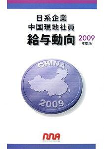 【送料無料】日系企業中国現地社員給与動向(2009年度版)