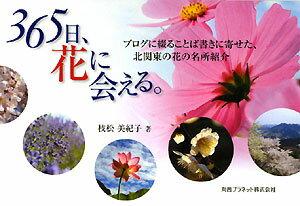 【送料無料】365日、花に会える。