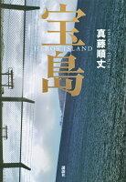 『宝島』の画像