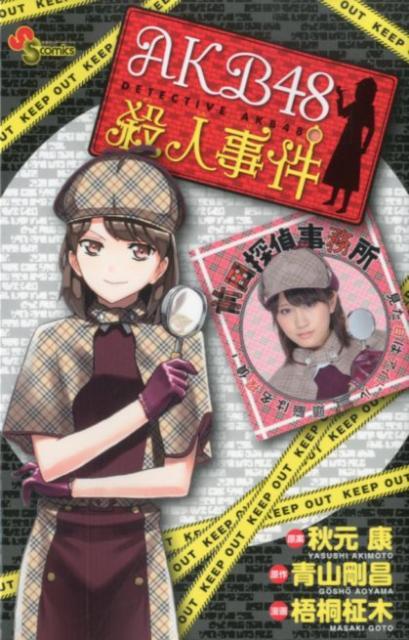 AKB48殺人事件