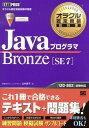 JavaプログラマBronze SE 7 オラクル認定資格試験学習書 ...