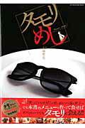 タモリめし (Sun-magazine mook) [ 大場聖史 ]
