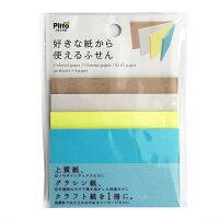 クラスタージャパン 好きな紙から使えるふせん ネオンカラー 75mm幅 C-SKF-01