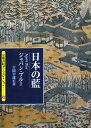 【送料無料】日本の藍