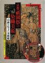 【送料無料】京都祇園祭の染織美術