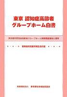 東京認知症高齢者グループホーム白書