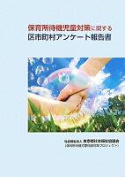 保育所待機児童対策に関する区市町村アンケート報告書