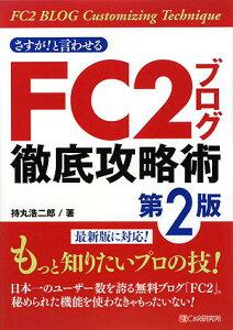 【送料無料】さすが!と言わせるFC2ブログ徹底攻略術第2版