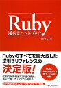 【送料無料】Ruby逆引きハンドブック [ るびきち ]