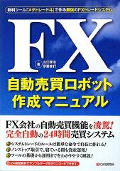 【送料無料】FX自動売買ロボット作成マニュアル [ 山口孝志 ]