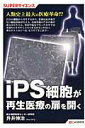 iPS細胞が再生医療の扉を開く