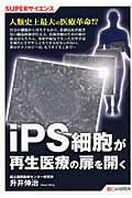 【送料無料】iPS細胞が再生医療の扉を開く [ 升井伸治 ]