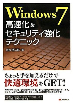 【送料無料】Windows 7高速化&セキュリティ強化テクニック