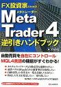 FX投資家のためのMetaTrader4逆引きハンドブック