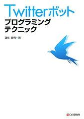 【送料無料】Twitterボットプログラミングテクニック