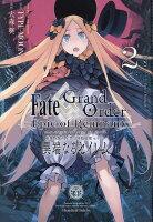 Fate/Grand Order -Epic of Remnant- 亜種特異点4 禁忌降臨庭園 セイレム 異端なるセイレム (2)