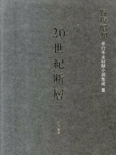 20世紀断層(3) 野坂昭如単行本未収録小説集成 中・短編小説 1(昭和39-49年 [ 野坂昭如 ]
