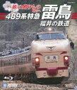 旅の贈りもの 明日へ〜489系特急雷鳥・福井の鉄道(仮)【Blu-ray】 [ (鉄道) ]
