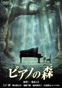 【楽天ブックスならいつでも送料無料】ピアノの森 [ 上戸彩 ]