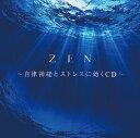 ZEN〜自律神経とストレスに効くCD〜 [ (V.A.) ]...