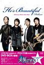 【楽天ブックスなら送料無料】美男<イケメン>ですね デラックス版 スペシャルプライス DVD-BO...
