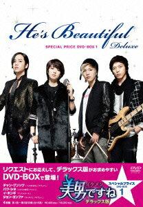 美男<イケメン>ですね デラックス版 スペシャルプライス DVD-BOX1 [ チャン・グンソ…
