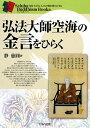 【送料無料】弘法大師空海の金言をひらく