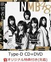 【楽天ブックス限定先着特典】欲望者 (Type-D CD+D...